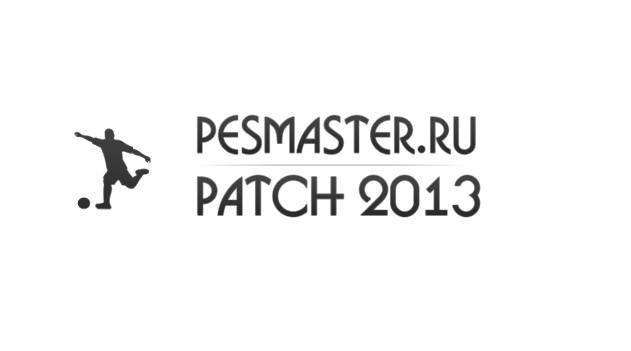 скачать pesmaster patch v.1.0
