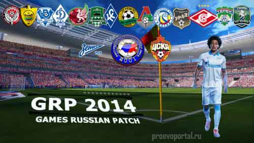 Games Russian Patch для PES 2014